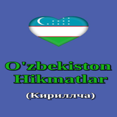 Oʻzbek maqollari - (кириллча) icon