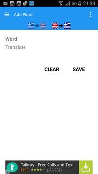 English Greek Dictionary screenshot 3