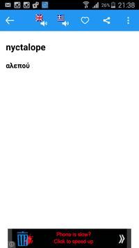 English Greek Dictionary screenshot 1