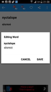English Greek Dictionary screenshot 2