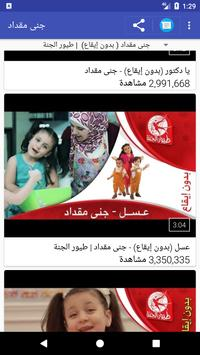 فيديوهات المبدعة جنى مقداد apk screenshot