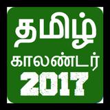 2017 Tamil Calendar