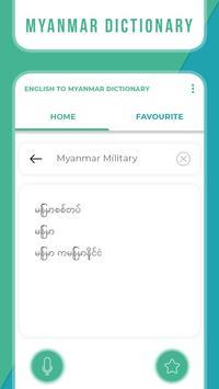 English Myanmar Dictionary - Translator screenshot 1