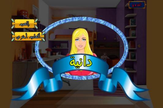 لعبة تلبيس دانية poster