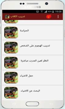 تدريب الكلاب screenshot 5