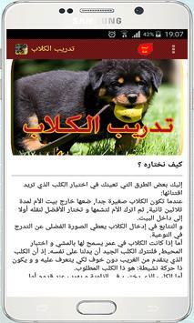 تدريب الكلاب screenshot 7