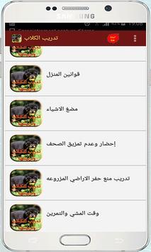 تدريب الكلاب screenshot 1