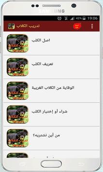 تدريب الكلاب screenshot 2