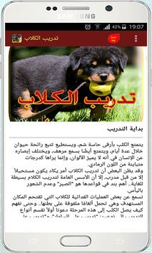 تدريب الكلاب screenshot 3