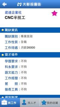 大彰投廣告 screenshot 3