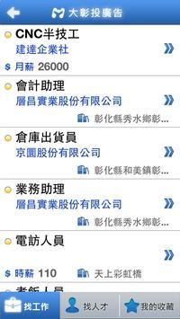 大彰投廣告 screenshot 2