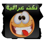 نكت عراقية icon
