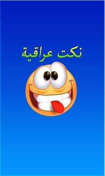 نكت عراقية poster