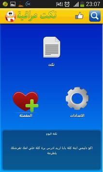 نكت عراقية apk screenshot