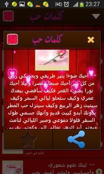 كلمات حب poster