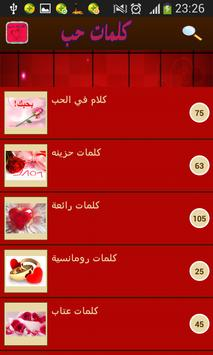 كلمات حب apk screenshot