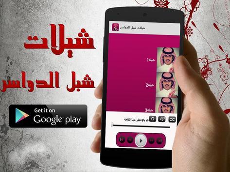 شيلات شبل الدواسر - بدون نت apk screenshot