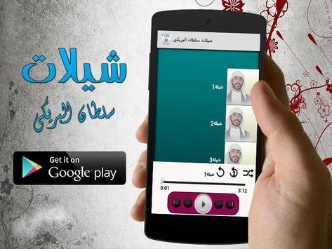 شيلات سلطان البريكي - بدون نت poster