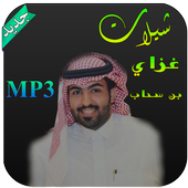 شيلات غزاي بن سحاب - بدون نت icon