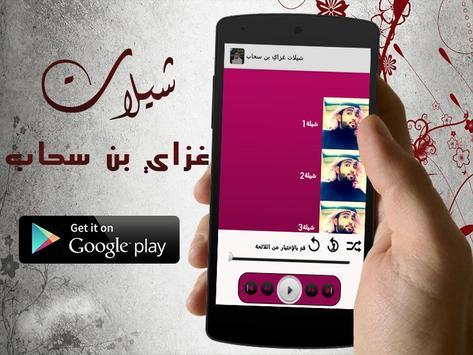 شيلات غزاي بن سحاب - بدون نت poster