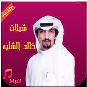 شيلات خالد الشليه - بدون نت icon