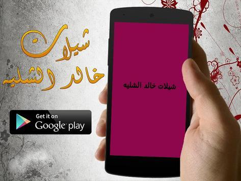 شيلات خالد الشليه - بدون نت poster