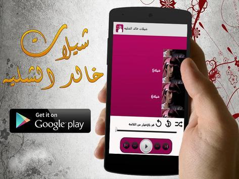 شيلات خالد الشليه - بدون نت apk screenshot