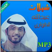 شيلات عبدالله الطواري  بدون نت icon