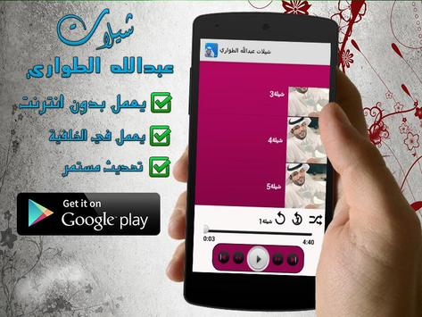 شيلات عبدالله الطواري  بدون نت apk screenshot