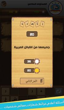 لغز الكلمات - لعبة الغاز وذكاء apk screenshot