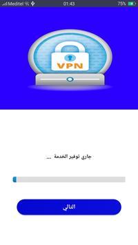 افضل برنامج vpn screenshot 10