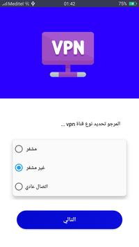افضل برنامج vpn screenshot 7