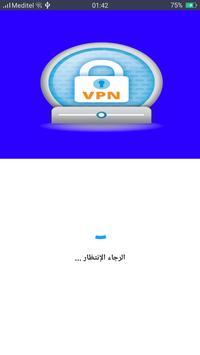 افضل برنامج vpn screenshot 8