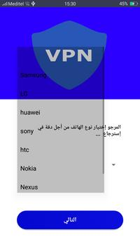 برنامج فتح المواقع المحجوبة screenshot 5