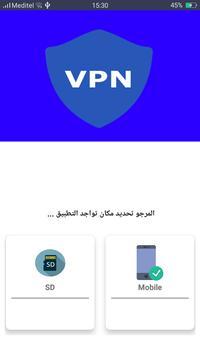 برنامج فتح المواقع المحجوبة screenshot 7