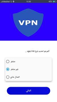 برنامج فتح المواقع المحجوبة screenshot 8