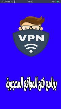 برنامج فتح المواقع المحجوبة poster