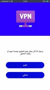 برنامج فتح المواقع المحجوبة screenshot 3