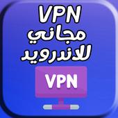 مجاني للاندرويد vpn : super & proxy icon