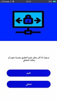مجاني للاندرويد vpn : super & proxy apk screenshot