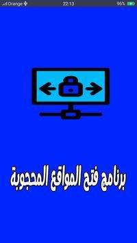 مجاني للاندرويد vpn : super & proxy poster