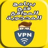 برنامج لفتح المواقع : super & vpn & free icon