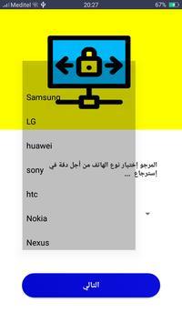 برنامج لفتح المواقع : super & vpn & free screenshot 5
