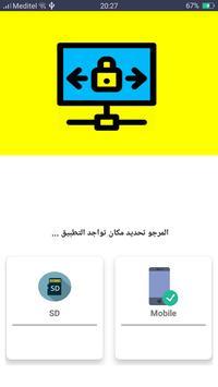 برنامج لفتح المواقع : super & vpn & free screenshot 7