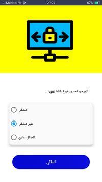برنامج لفتح المواقع : super & vpn & free screenshot 8