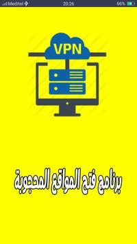 برنامج لفتح المواقع : super & vpn & free poster