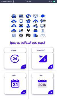 برنامج لفتح المواقع : super & vpn & free screenshot 10