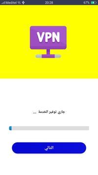 برنامج لفتح المواقع : super & vpn & free screenshot 11