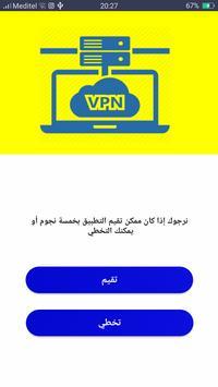 برنامج لفتح المواقع : super & vpn & free screenshot 3