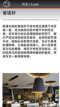 尚衛LET apk screenshot
